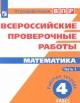 Математика 4 кл. Всероссийские проверочные работы в 2х частях
